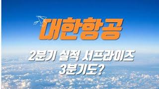 [주식] 대한항공(003490) 2분기 실적 서프라이즈…