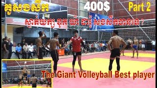 (Part 2) សងសឹក The Giant Volleyball Best player 400$ || Best Match Blocked Saves 4 Vs 4 On July 2018