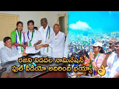Chilakaluripet YSRCP MLA Candidate Rajini Vidadala Nomination| Full Video | YSRCP | Praja Chaitanyam