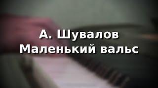 А. Шувалов Маленький вальс