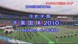 2010ゆめ半島千葉国体(和歌山県選手団の活躍)