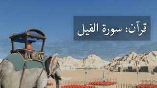 Surah Al Fil Animated سورة الفيل With Urdu Translation