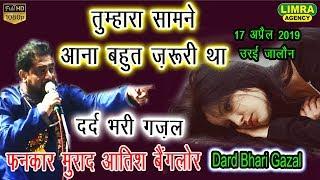तुम्हारा सामने आना बहुत ज़रूरी था ग़ज़ल Fankar Murad Atish Banglore 17 April 2019 Urai Jalaun HD India