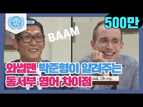 [ENG][비정상회담][58-3] 동서부 영어 차이점? 와썹맨 박준형 타일러 흉내내기ㅋㅋ (Abnormal Summit)