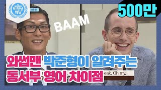 [Abnormal Summit][58-3] The difference between western English and eastern English?