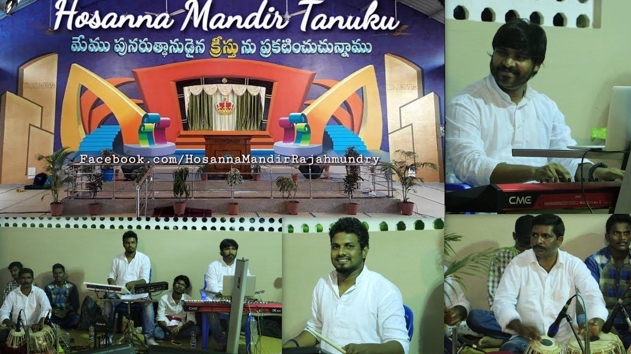 Hosanna Ministries song | నీ ప్రేమే నన్ను ఆదరించేను... super Instrumental | Hosanna Mandir Tanuku