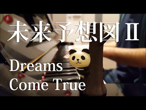 【ピアノ弾き語り】未来予想図II/Dreams Come True (covered by ふるのーと)