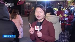 [2021新年新世界]湖南:打卡网红庙会 感受韵味长沙  CCTV财经 - YouTube
