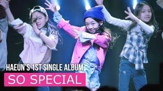 [가사포함] 나하은 (Na Haeun) 첫 싱글앨범 SO SPECIAL(feat. 마이크로닷) 라이브 LIVE 쇼케이스 [ Multi Cams ] Filmed by lEtudel - Stafaband