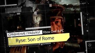 Ryse: Son of Rome — Сравнение графики — Xbox One vs PC