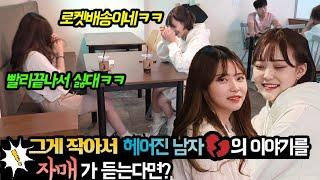 [몰카][sub] 전여친이 집에와서 고양이모래에 오줌을 쌌다고?ㅋㅋㅋ 시집다갔네 ㅋㅋㅋ실화임?ㅋㅋKorean prank lmao