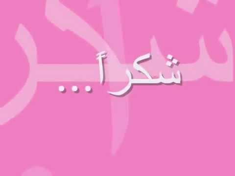 شــــــــــــــــــــــــــــــــكـــــــرآ