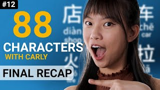 Newbie    88 Characters with Carly #12   Final Recap    ChinesePod