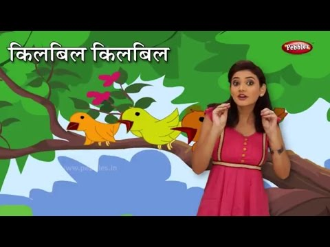 Kilbil Kilbil Pakshi Bolati Marathi Song For Children | किलबिल पक्षी | Marathi Action Songs For Kids