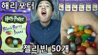 해리포터 젤리빈 50개를 한 번에 먹었다 - 쏫 (50 Harry Potter Jelly Beans In Mouth - SSOT)