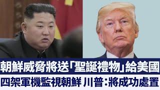四架軍機監視朝鮮 川普:將成功處置|新唐人亞太電視|20191227
