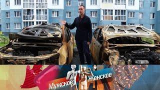 Бывшие. Мужское / Женское. Выпуск от 01.06.2020