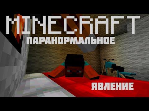 Minecraft фильм: Паранормальное явление/Paranormal Activity