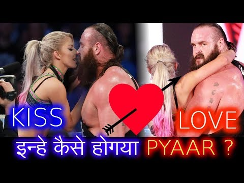 Braun Strowman & Alexa Bliss किस in WWE Match MMC | ब्राउन स्ट्रोमन लेना चाहते थे अलेक्सा की किस
