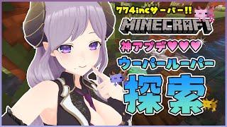 【Minecraft】ウーパールーパー探索!!774incサーバー【西園寺メアリ / ハニスト】