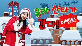 [크리스마스 이벤트] 유라 산타가 간다! 친구들 집에 …