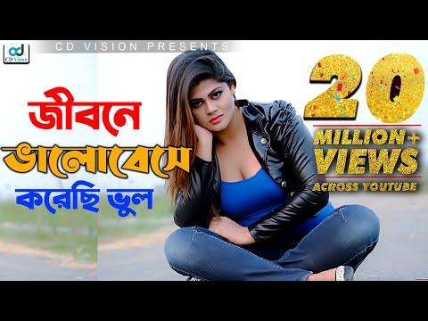 Jibone Valobeshe Korechi Vul | S I Tutul | Shuvo | Moumita | Bangla New Song 2017 | CD Vision
