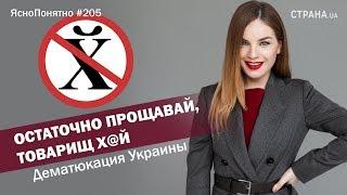 Остаточно прощавай, товарищ х@й. Дематюкация Украины | ЯсноПонятно #205 by Олеся Медведева