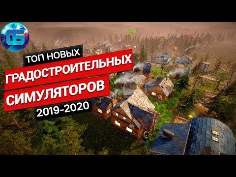 Топ Новых Градостроительных Симуляторов | Игры градостроительные симуляторы 2019-2020