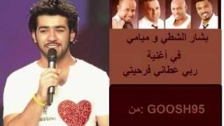 أغنية ربي عطاني فرحتي بشار الشطي مع فرقة ميامي