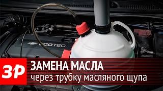 Замена масла в двигателе через трубку масляного щупа