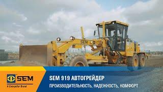 Техника SEM, мнение экспертов I SEM machines testimonials