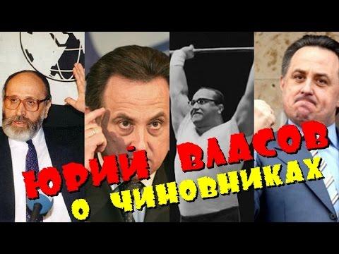 Юрий Власов о чиновниках и должностях!