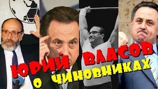 Юрий Власов о чиновниках и должностях!(, 2016-08-30T17:33:18.000Z)