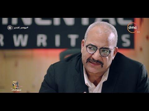 بيومي أفندي - لما تروح تقدم على وظيفة وتطلع من غير مرتب .. ( شيبسي وكاراتيه ) 😂