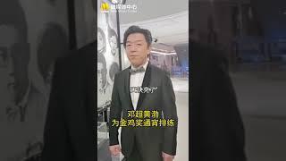 金鸡奖闭幕式主持人邓超黄渤太敬业了  !【中国电影报道 | 20191126】