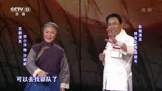 [梨园闯关我挂帅]现代京剧《沙家浜》选段 挂帅人:郭连文 毕小洋| CCTV戏曲