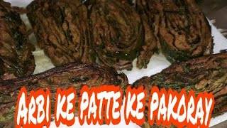 Arbi ke patte ke pakoray|| Arbi Leaves Rolls Recipe || patra recipe