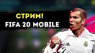 ДЕНЬ 2:МАРАФОН К МАЙТЛАНДУ-НАЙЛЗУ 106 в ПРЯМОМ ЭФИРЕ в FIFA 20 MOBILE!
