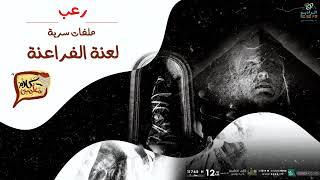 رعب احمد يونس ( لعنة الفراعنة ) | كلام معلمين على الراديو9090