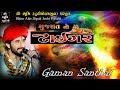 Gaman Santhal || Samisa Live Programme  || Gujarati Dj Garba Song 2017 || HD Video