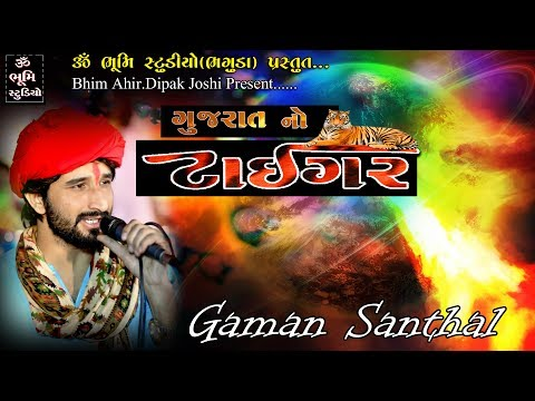 Gaman Santhal || Samisa Live Programme  || Gujarati Dj Garba Song 2017 || HD Video
