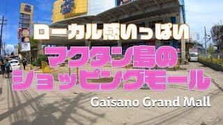 マクタン島のショッピングモールをぶらぶら散策 /Gaisano Grand Mall in Mactan
