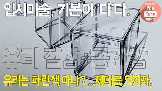 [입시미술13-유리질감+공간감]유리(큐브,육면체)질감 …