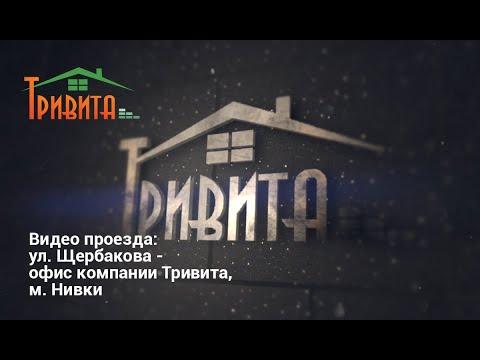 Видео проезда: ул. Щербакова - офис компании Тривита (м. Нивки)