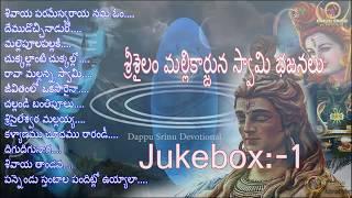 శ్రీశైలం మల్లికార్జున స్వామి భజనలు JukeBox 1|Lord Shiva Songs