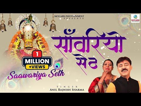 Saawariya Seth #साँवरिया सेठ #New Krishna Bhajan 2016 #Rajneesh & Anil Sharma #Saawariya