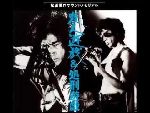 VA - The Murder Game & The Execution Game / Shokei Yugi, Toru Murakawa, 1978 JAPAN Films Soundtrack
