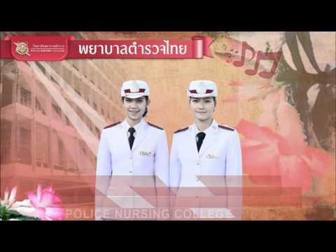 พยาบาลตำรวจไทย  วิทยาลัยพยาบาลตำรวจ [Official Audio]