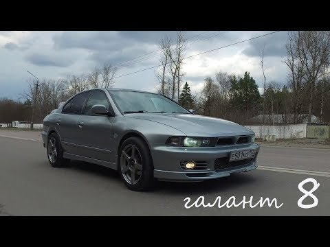 Мицубиси Галант 8 на V6  за 250к в идеале, Европеец или Америкоз?