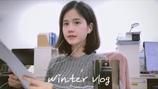 겨울 브이로그   눈 오는 서울대, 대학원생의 하루, 그리고 불멍🔥